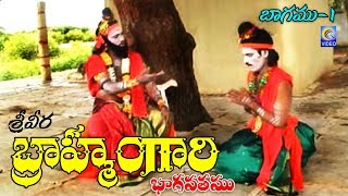 Download Pothuluri Veera Brahmendra Swami Songs || Siddhayya