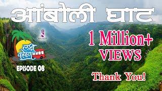 Amboli Ghat   Laksh Kokan   Episode 08   Sai Jalvi Films