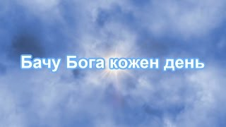 Бачу Бога кожен день (християнська пісня)