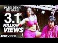 Patri Dekhi Ke Haali [ New Bhojpuri Song 2015 ] Kaat Ke Rakh Deb
