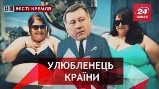 Трудолюбний Локоть, Вєсті Кремля Слівкі, 26 травня 2018