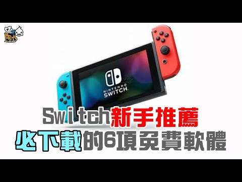 【討論】(2019.2)Switch新手推薦下載免費軟體與遊戲 @NS / Nintendo Switch 哈啦板 - 巴哈姆特