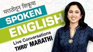 Spoken English Learning in Marathi | English Speaking Course in Marathi | Learn English