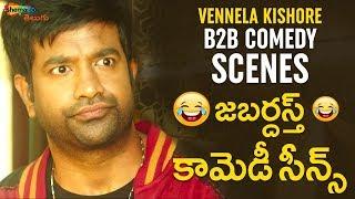 Vennela Kishore Back To Back Comedy Scenes | Vennela Kishore Best Comedy Scenes | Shemaroo Telugu