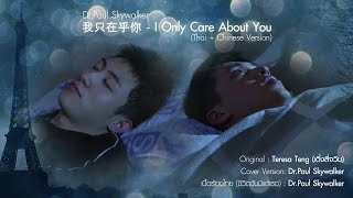 ″I Only Care About You″ (我只在乎你) (OST. Heroin) (Thai/Chinese) - Dr.Paul Skywalker (Cover)
