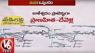 Telangana, Maharashtra Govt Sings MoU On Joint Irrigation Projects | Special Report | V6 News