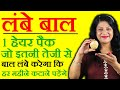 How To Grow Long and thicken Hair Naturally and Faster 100% Work (Hair Growth Treatment) In Hindi #2