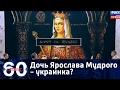 60 минут. Порошенко обвинил Москву в похищении княжны Анны. От 31.05.2017