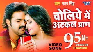 Download Gir Gail Odani Ganna Ke | FULL SONG | Pawan Singh