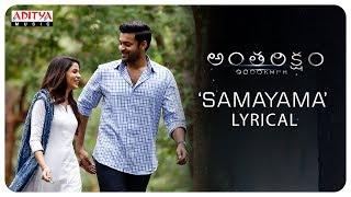 Samayama Lyrical    Antariksham 9000 KMPH Songs    Varun Tej, Lavanya Tripathi    Sankalp Reddy