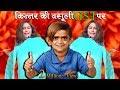 Khandesh Me Vasooli Kinnar Ki -Chotu V/s Kinnar Chhotu Shafique, Shaikh Kaleem, Khandeshi Comedy