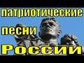 Сборник песен популярные патриотические песни России военные о войне военных лет