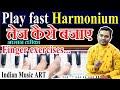How to play fast Harmonium and Finger exercise हार्मोनीयम तेज कैसे बजाए