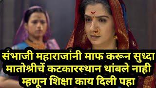 संभाजी महाराजांनी सोयरा मातोश्रीना कोणती शिक्षा दिली ते पहा,#swarajyarakshksambhaji