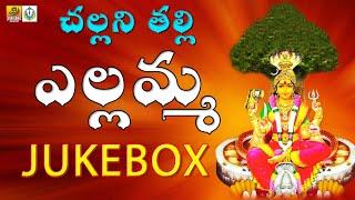 Download ANKALAMMA POLERAMMA BHAKTHI GEETHALU||Jukebox