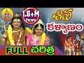 Shiva Kalyanam Full Charitra   Daksha Yagnam Full   Lord Shiva Songs   Telangana Devotional Movies