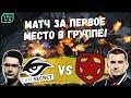 ВСТРЕЧА ГЛАВНЫХ ФАВОРИТОВ ТУРНИРА: SECRET VS GAMBIT - ESL One Katowice 2019!
