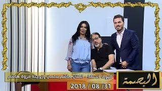 برنامج البصمة | الحلقة 3 مع الفنان هاشم سلمان و الاعلامية مروة هاشم 31-8-2018
