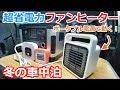 【冬の車中泊に】ポータブル電源で動く超省電力のファンヒーターを自腹レビュー