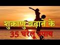 शुक्राणु बढ़ाने के 35 घरेलू उपाय – Shukranu Badhane Ke Gharelu Upay