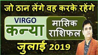 Download Kanya Rashi 2017, Virgo Sign 2017, Name First Letter Based