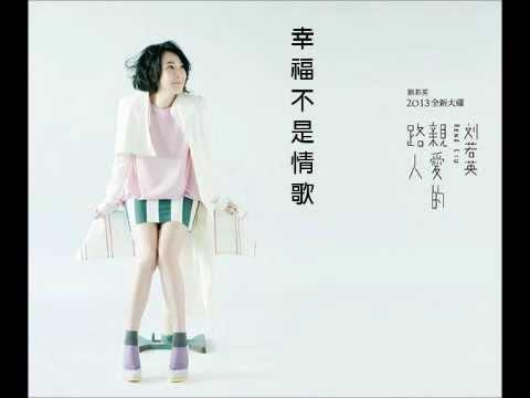 2013 劉若英 - 幸福不是情歌 (HIT-FM 首播廣播版) - YouTube