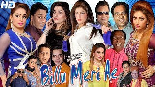 BILLU MERI AE (FULL DRAMA) - 2018 NIDA CHAUDHRY NEW PAKISTANI COMEDY STAGE DRAMA - HI-TECH MUSIC