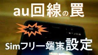 【ありがとう9万回再生】【au回線APN設定】Simフリー端末にau回線を導入するには【手順動画】