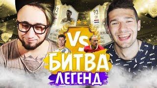БИТВА ЛЕГЕНД feat. PANDAFX