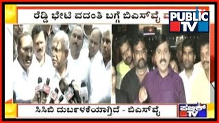 I'm Not For Or Against Reddy: BS Yeddyurappa's Controversial Reaction On Janardhan Reddy