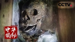 《中华揭秘》 靖安大冢(上)靖安大墓之谜 20180714 | CCTV科教
