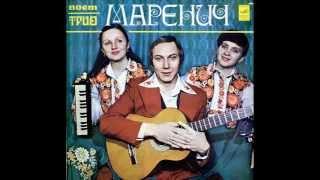 Співає Тріо Маренич (LP 1979)