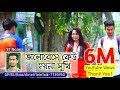 Bangla New Music 2018 । Nafiul Ft ST Naim । GMC Sohan ।