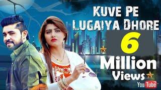 Kuve Pe Lugaiyan Dhore - Gagan Haryanvi | Sonika Singh | folk | Latest Haryanvi Songs Haryanavi 2018