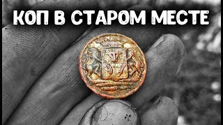 Копаем монеты в заброшенной деревне находки с металлоискателем minelab