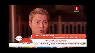 Николай Басков. Интервью со звездой
