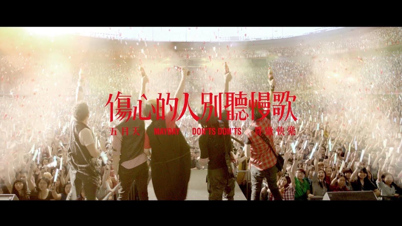 Mayday五月天[傷心的人別聽慢歌(貫徹快樂)]MV官方可口可樂版-2013CocaCola年度主題曲 - YouTube