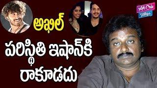 అఖిల్ లాగా ఇషాన్ కాకూడదు | Director VV Vinayak Rejects Rogue Hero Ishan | YOYO Cine Talkies