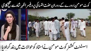 College teachers hold demo against AC | Kot Momin