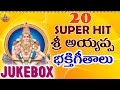 20 NonStop - New Ayyappa Songs | Manikanta Swamy Songs | Lord Ayyappa Devotional Songs Telugu