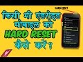 How to Hard Reset Any Android Mobile/Unlock Pattern-Hindi Tutorial