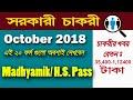 চাকরীর খবর: October 4th Week: Top 20 Govt jobs – Employment News Sarkari Jobs News 2018