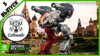 MechWarrior 5: Mercenaries НОВЫЙ ГЕРОИЧЕСКИЙ МЕХ 😊