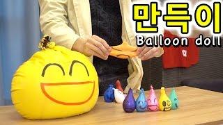 초거대 풍선에 밀가루 넣어서 자이언트 만득이 인형을 만들었다 - 허팝 (Giant balloon Squishy stress ball doll toys)