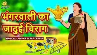 भंगारवाली की इच्छा - Hindi Kahaniya for Kids | Stories for Kids | Moral Stories | Koo Koo TV Hindi