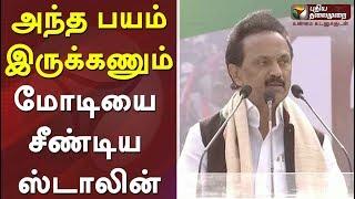 அந்த பயம் இருக்கணும் மோடியை சீண்டிய ஸ்டாலின்   MK Stalin   Modi