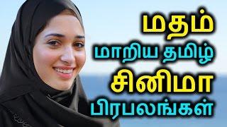மதம் மாறிய தமிழ் சினிமா பிரபலங்கள் | Tamil Cinema News | Kollywood News | Tamil Cinema Seithigal