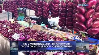 Як змінилось життя кримчан після окупації Росією півострова
