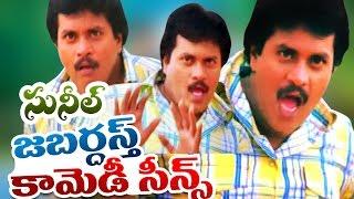 Sunil Jabardasth Telugu Comedy Back 2 Back Comedy Scenes Vol-3 || Latest Telugu Comedy 2016