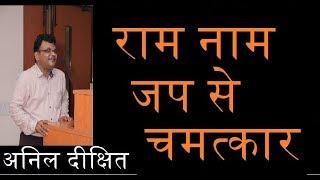 Miracles of chanting Ram | राम नाम के जप से चमत्कार